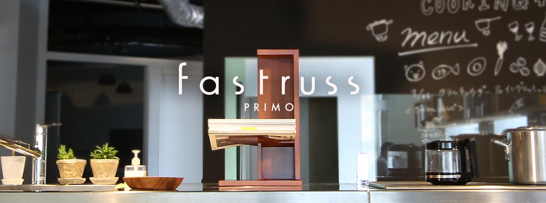 ファストラス プリモシリーズ
