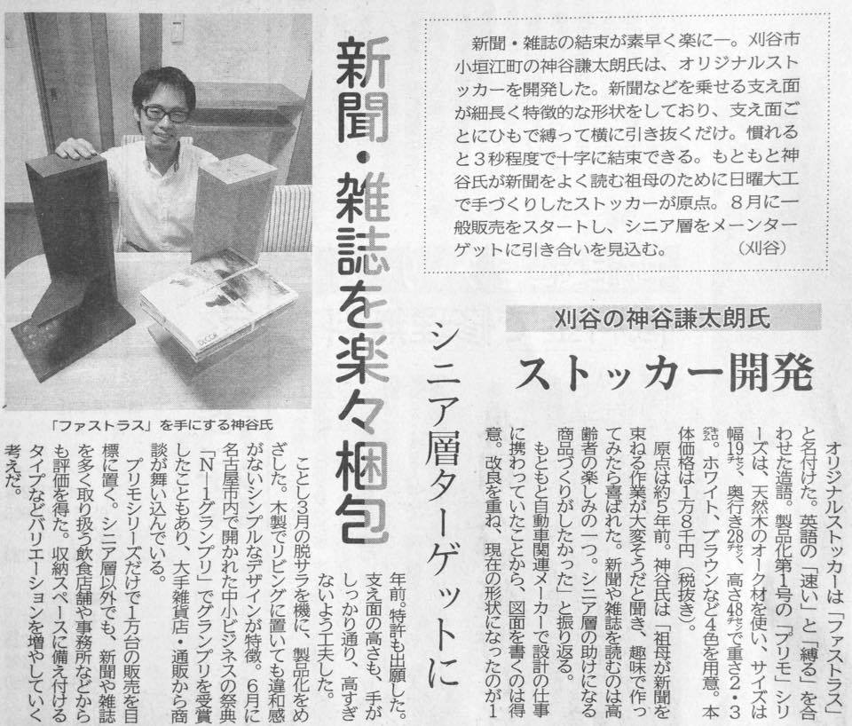 news20150730-2